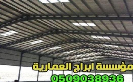 تركيب سواتر ومظلات الرياض 0509038936