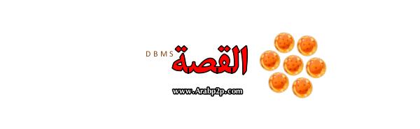 [Dragon Ball Z 12 Fusion Reborn (1995) [1080p تحميل تورنت 2 arabp2p.com