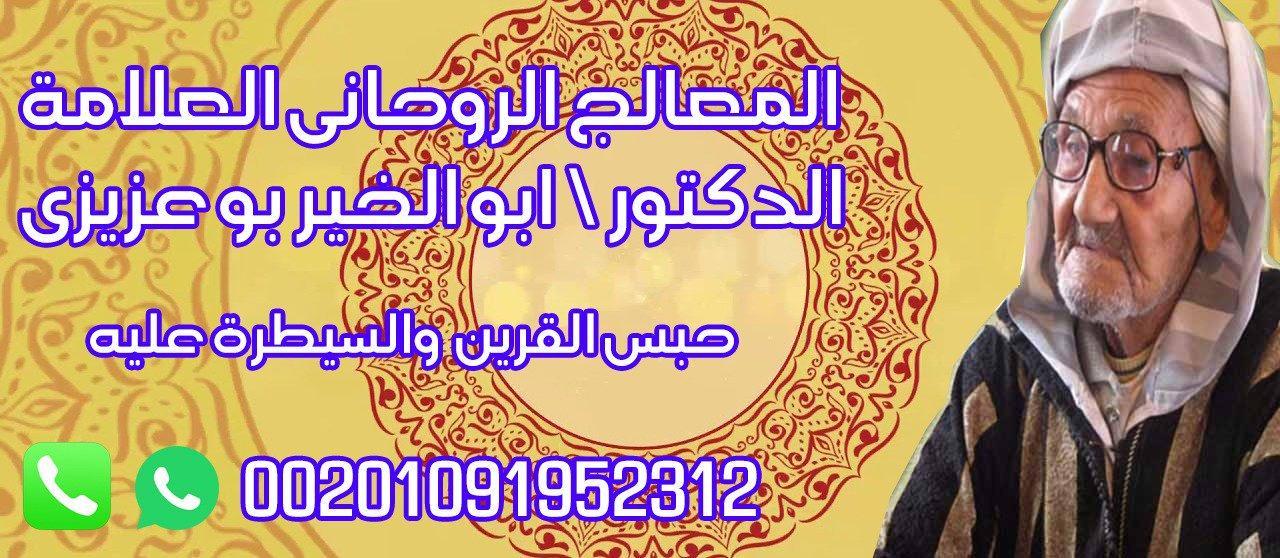 روحاني| الدكتور الخير عزيزي 00201091952312 389608876.jpg