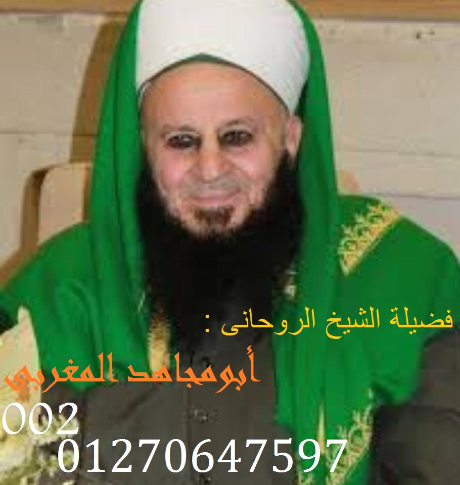 جلب الحبيب مع فضليه الشيخ ابو مجاهد المغربى 00201270647597
