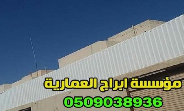 تركيب سواتر بلاستيكي 0509038936 530515412.jpg