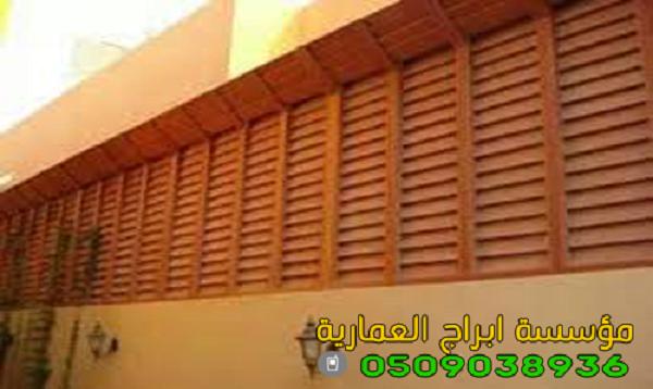 تركيب سواتر بلاستيكي 0509038936 673008343.png