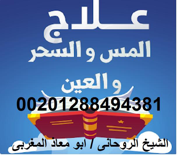 شيخ روحانى بالسعودية00201288494381 697140898.png