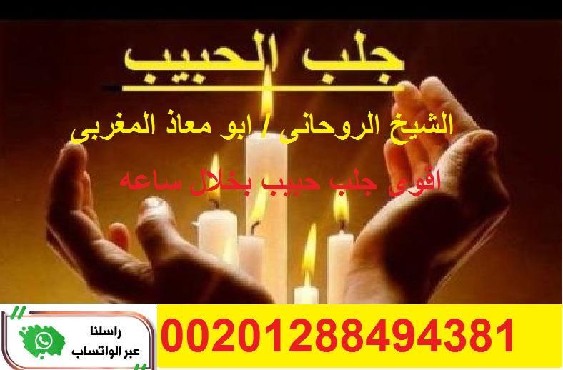روحانى صادق 00201288494381