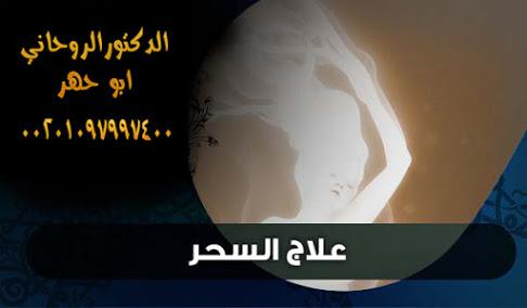 الحبيب وحرق قلبه بالقران بسورة طه00201097997400 265971686.jpg