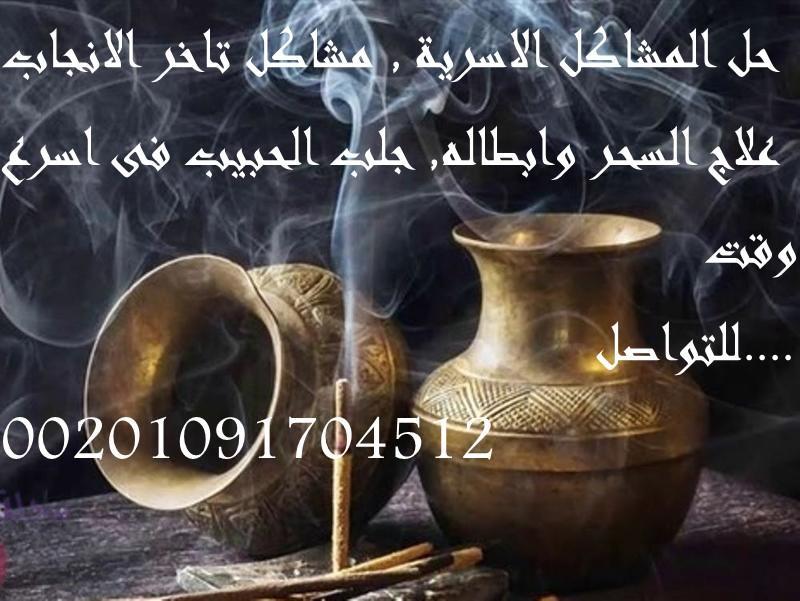 اريد الحبيب00201091704512 317586118.jpg
