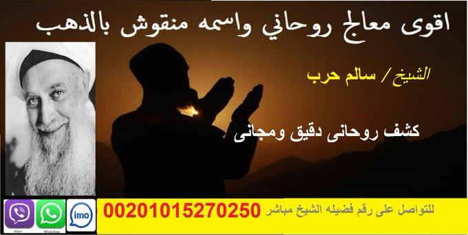 روحاني لجلب الحبيب موجود بالسعودية 00201015270250 590476600.jpg