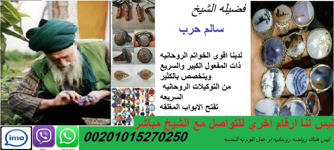 روحاني لجلب الحبيب موجود بالسعودية 00201015270250 946942870.jpg