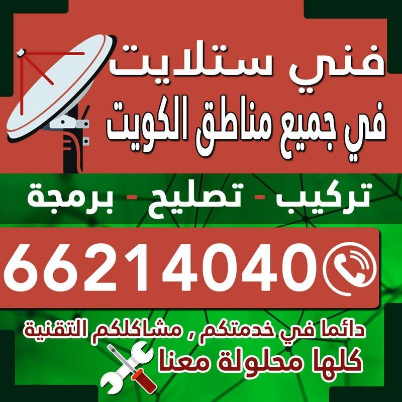 ستلايت الكويت 66214040