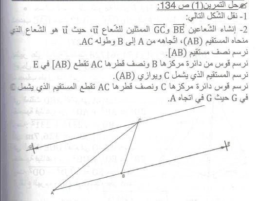 حل تمرين 1 صفحة 134 رياضيات السنة الرابعة متوسط 1