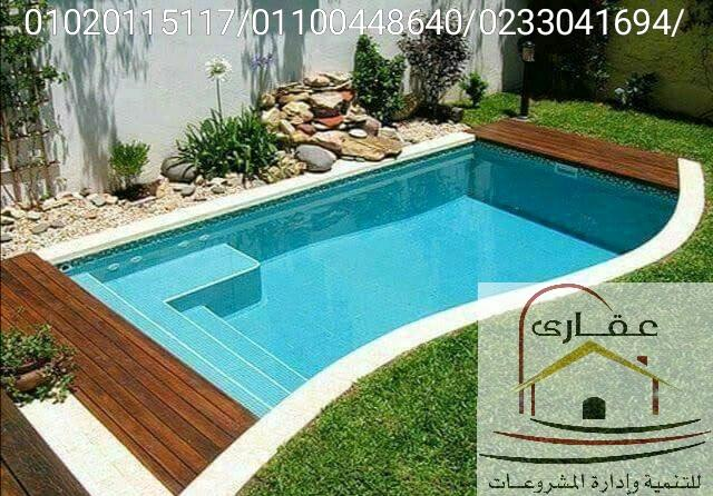 تصميم ديكورات فلل - شركة تشطيبات (عقارى  01020115117 ) 667909091