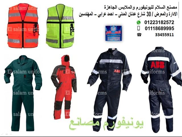 مصنع ملابس عمال_( شركة السلام لليونيفورم 01223182572 ) 186744821