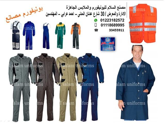 مصنع ملابس عمال_( شركة السلام لليونيفورم 01223182572 ) 356194858