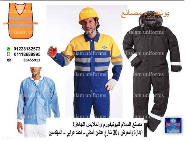 اماكن تصنيع يونيفورم _( شركة السلام لليونيفورم 01223182572 ) 433991818