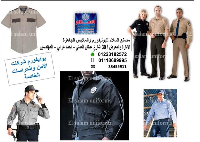 شركة تصنيع يونيفورم امن_( شركة السلام لليونيفورم  01223182572 ) 693761208