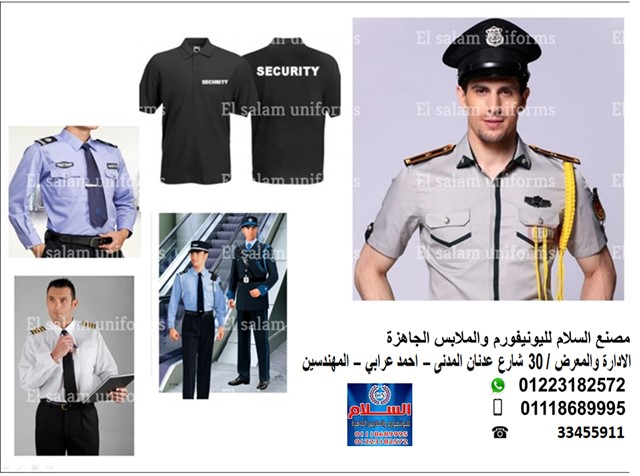 شركة تصنيع يونيفورم امن_( شركة السلام لليونيفورم  01223182572 ) 754052028