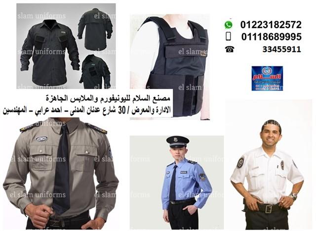 شركة تصنيع يونيفورم امن _ ( شركة السلام لليونيفورم  01223182572 ) 949629698