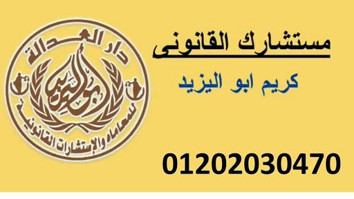 اشطر محامي خلع(كريم ابو اليزيد)01202030470  238822639