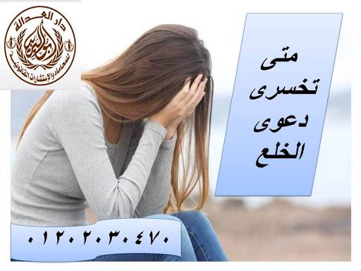 اشطر محامي خلع(كريم ابو اليزيد)01202030470  980082750