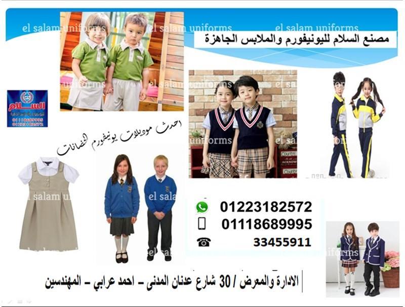 شركة تصنيع يونيفورم حضانات 01223182572   209378311