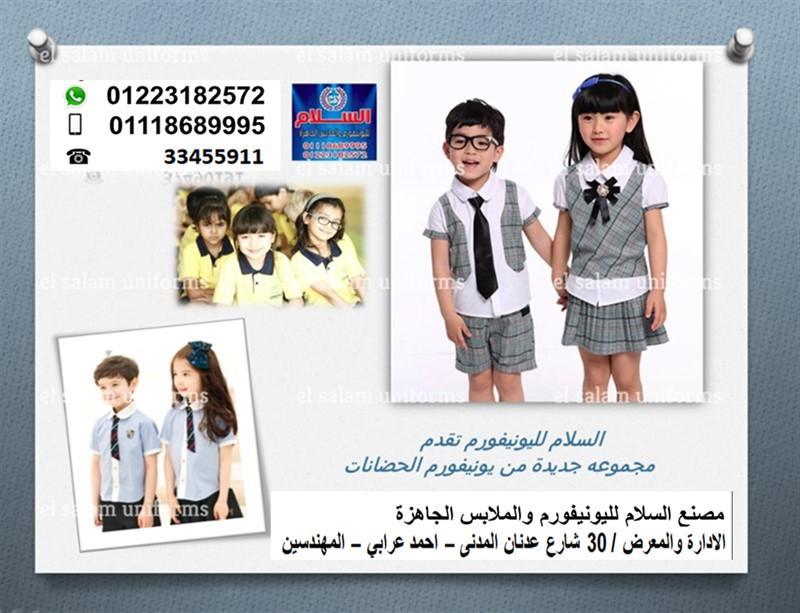 شركة تصنيع يونيفورم حضانات 01223182572   989663099