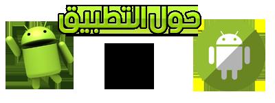 تطبيق(المكتبة الاسلامية الشاملة)| الموسوعة شاملة لاحتياجات المسلم اليومية 132094508