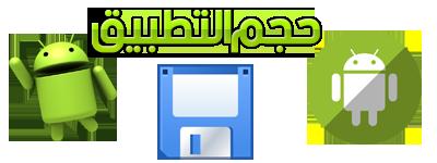 تطبيق(المكتبة الاسلامية الشاملة)| الموسوعة شاملة لاحتياجات المسلم اليومية 180162904