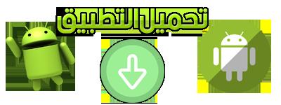 تطبيق(المكتبة الاسلامية الشاملة)| الموسوعة شاملة لاحتياجات المسلم اليومية 399170025