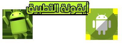 تطبيق(المكتبة الاسلامية الشاملة)| الموسوعة شاملة لاحتياجات المسلم اليومية 537329149