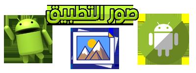تطبيق(المكتبة الاسلامية الشاملة)| الموسوعة شاملة لاحتياجات المسلم اليومية 600633623