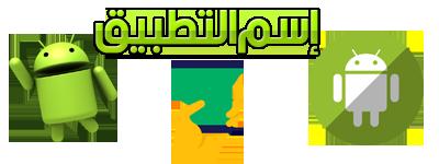 تطبيق(المكتبة الاسلامية الشاملة)| الموسوعة شاملة لاحتياجات المسلم اليومية 933243422