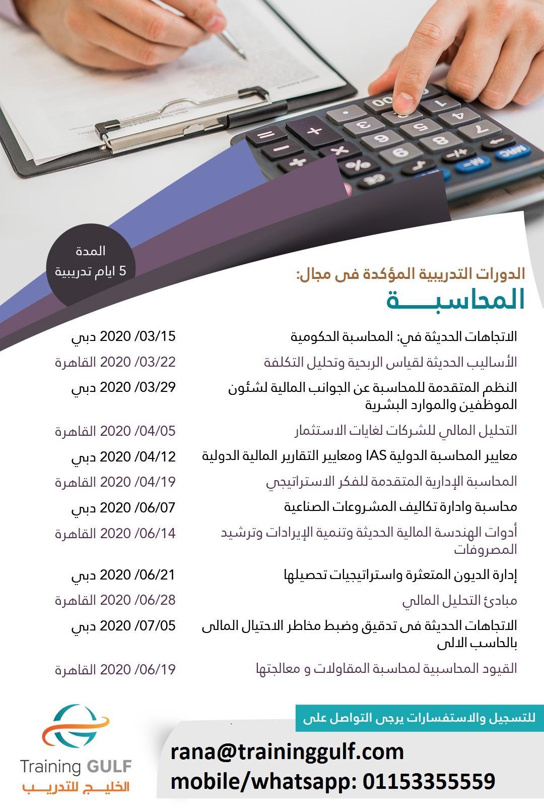 الخليج لدورات تدريبية المحاسبة