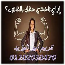 محامي متخصص في قضايا الخلع(كريم ابو اليزيد)01202030470   553935910