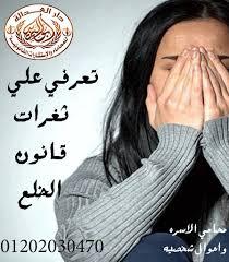 محامي متخصص في قضايا الخلع(كريم ابو اليزيد)01202030470   672437722