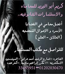 محامي متخصص في قضايا الخلع(كريم ابو اليزيد)01202030470   750118122