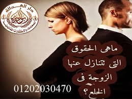 محامي متخصص في قضايا الخلع(كريم ابو اليزيد)01202030470   801852247