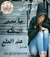 محامي متخصص في قضايا الخلع(كريم ابو اليزيد)01202030470   897440583