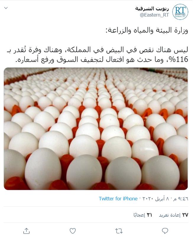 رد: سعر طبق البيض ارتفع من 9 ريال الى 22 ريال هذا اذا وجدته اصلا ...