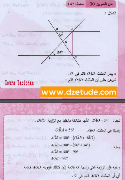 حل كتاب رياضيات 5 فصلي