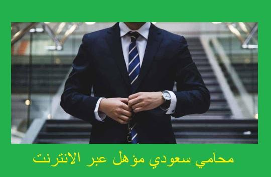 محامي سعودي مؤهل عبر الإنترنت
