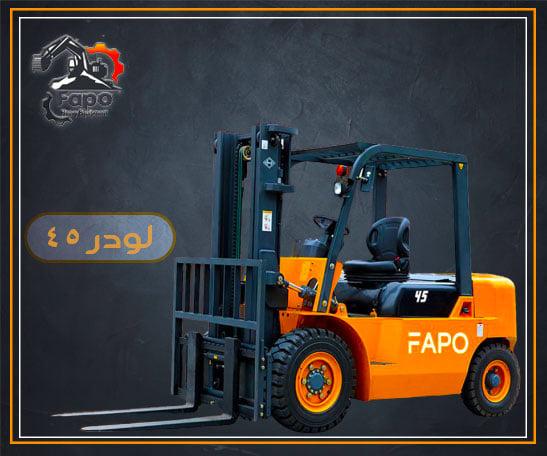 رافعة شوكية Diesel لودر 4.5 طن من شركة فابو