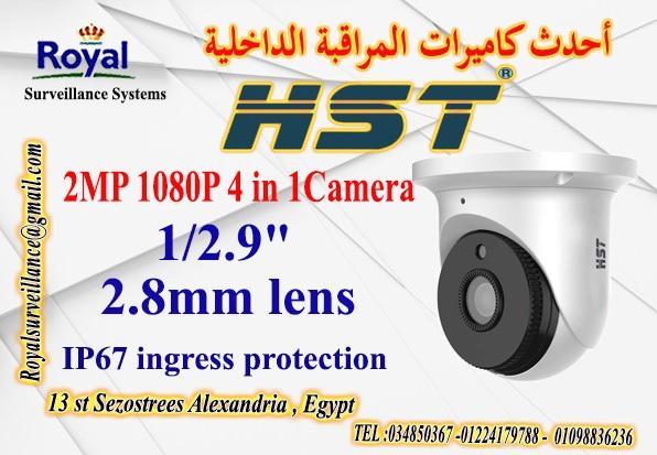 أفضل كاميرات مراقبة داخلية  HST  711148544