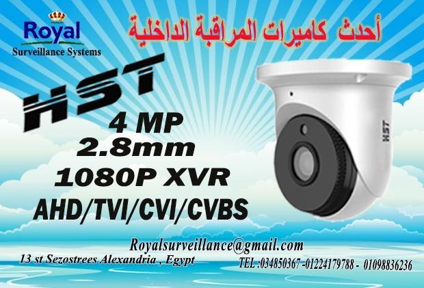 كاميرات مراقبة داخلية  HST 4MP  947359911