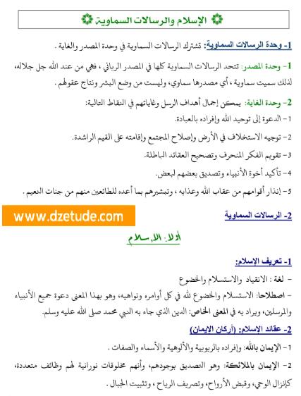 ملخص درس الإسلام والرسالات السماوية للسنة الثالثة ثانوي - جميع الشعب