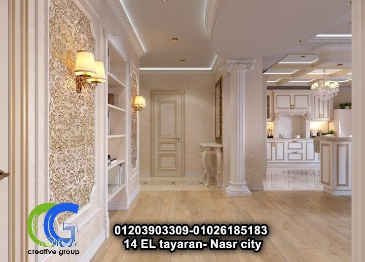 ( للاتصال  01203903309)     (creative groupdecorat ) 849563090
