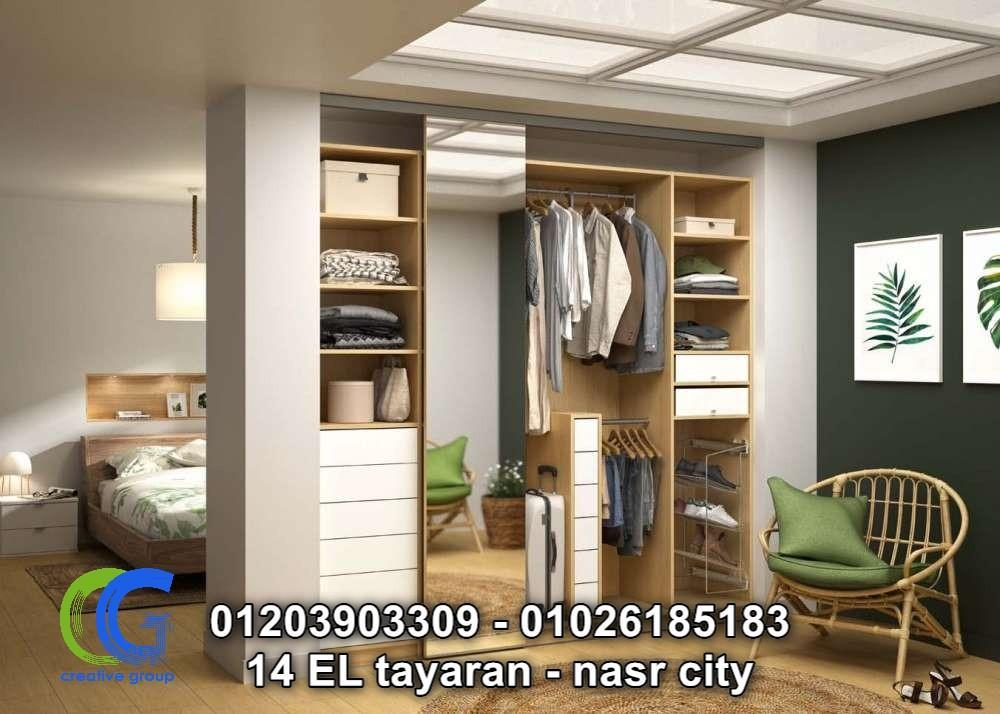 اسعار دريسنج روم في مصر – كرياتف جروب – 01026185183 355386924
