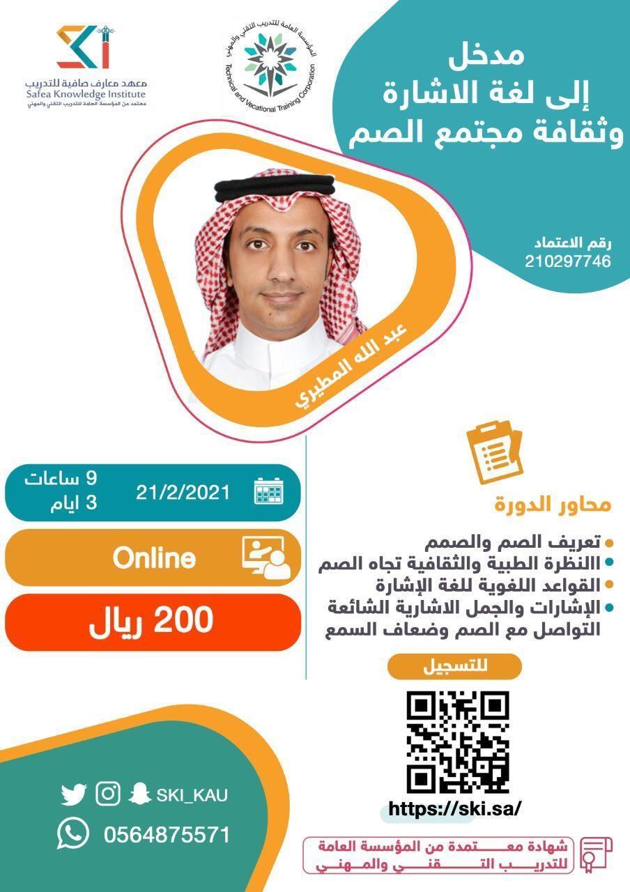 فرصة رائعة للحصول للتعرف على لغةً الاشارة وثقافة مجتمع الصمً 167866750.jpg