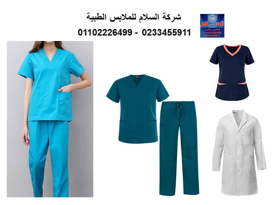 سكرابات طبية ( شركة السلام للملابس الطبية 01102226499 ) 143018334