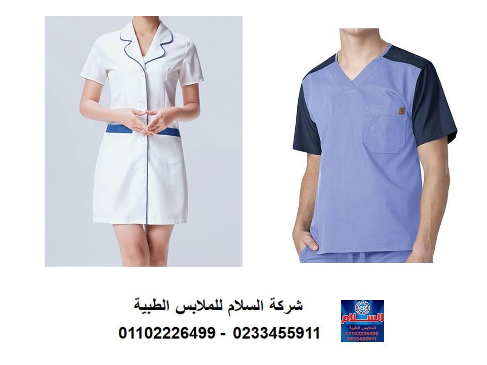 سكرابات طبية ( شركة السلام للملابس الطبية 01102226499 ) 158696422