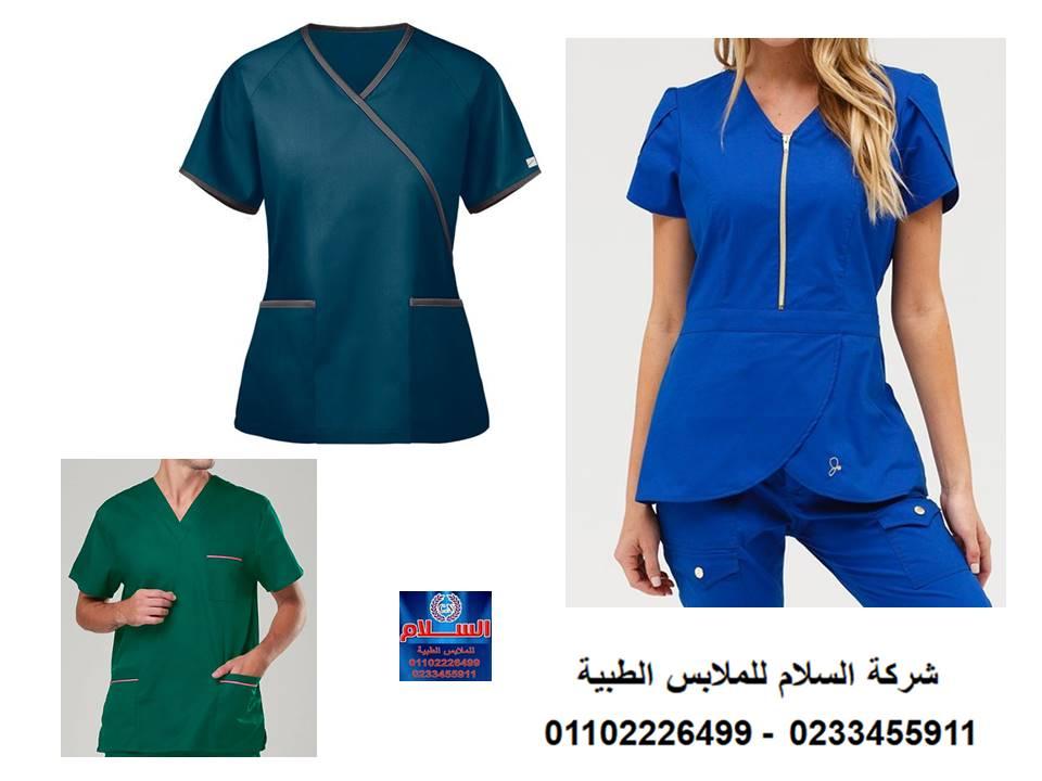 زى طبى - افضل ملابس سكراب  ( السلام للملابس الطبية 01102226499 ) 265196410